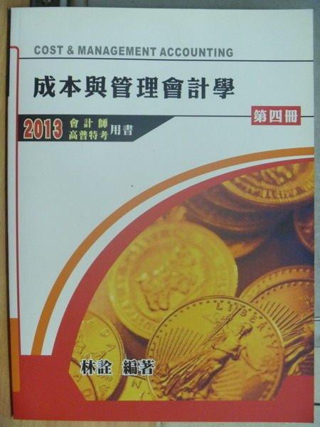 【書寶二手書T7/進修考試_ZIP】成本與管理會計學_第四冊_2013會計師/高普考_林詮_原價300