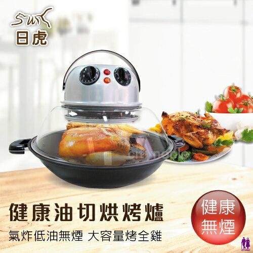 日虎烘烤料理爐
