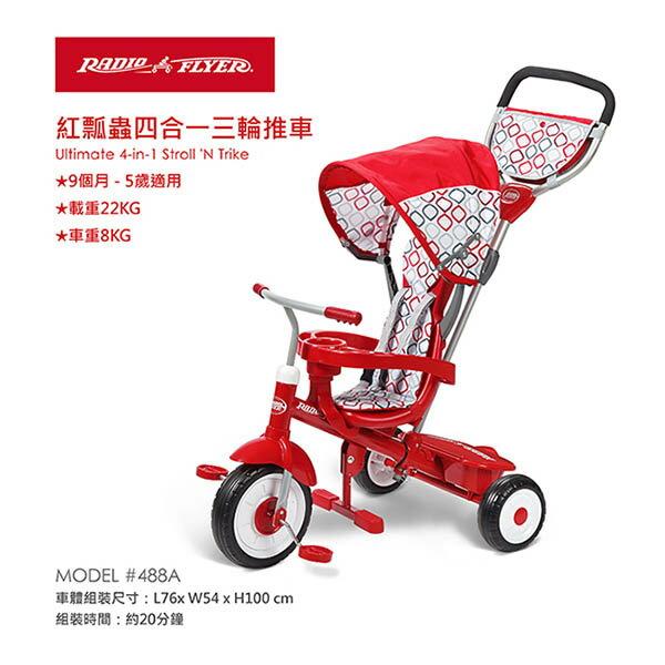 *babygo*美國 RadioFlyer- 紅瓢蟲四合一三輪推車#488A型