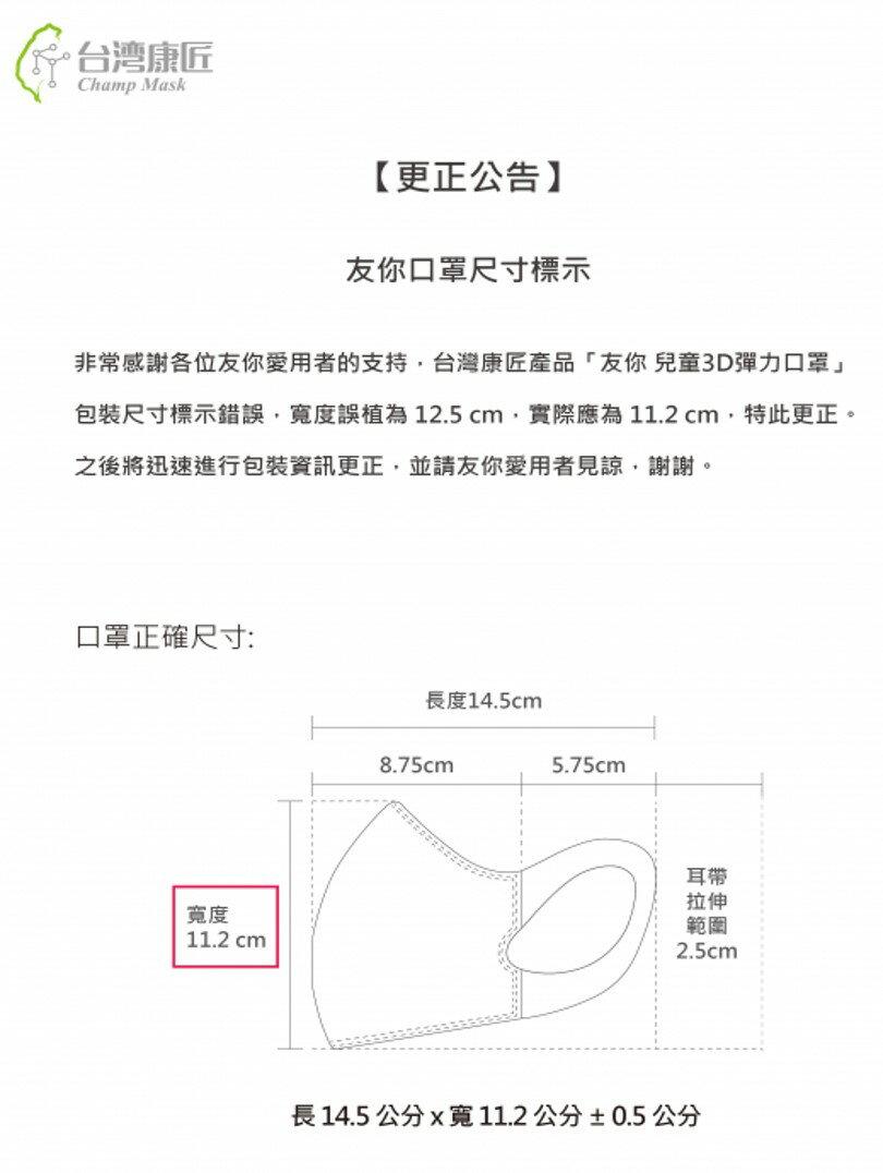 兒童 幼幼 口罩 醫療級 立體 平面 大象 台灣康匠 友你 2021.01.12 製造