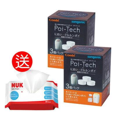 Combi 康貝尿布處理器 強力防臭抗菌膠捲3入x2~送NUK 濕紙巾(80抽x1包)【悅兒園婦幼生活館】