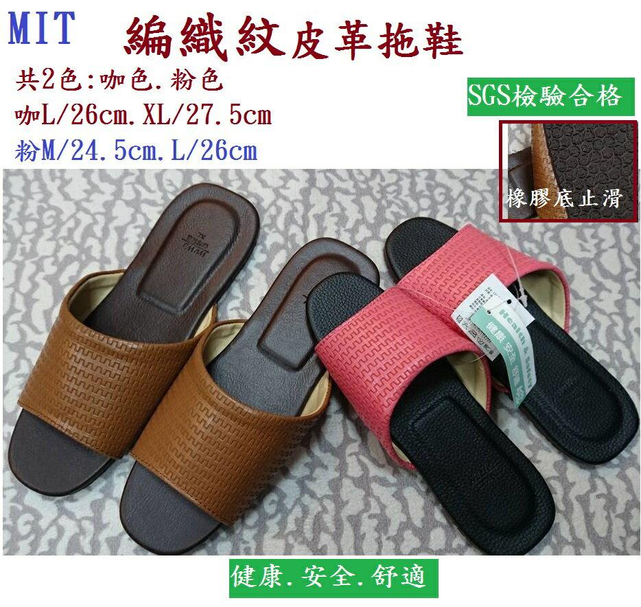 台灣製造WUWU編織紋皮革室內拖鞋共2色,尺寸:24.5-27.5cm, 橡膠止滑鞋底,SGS檢驗合格