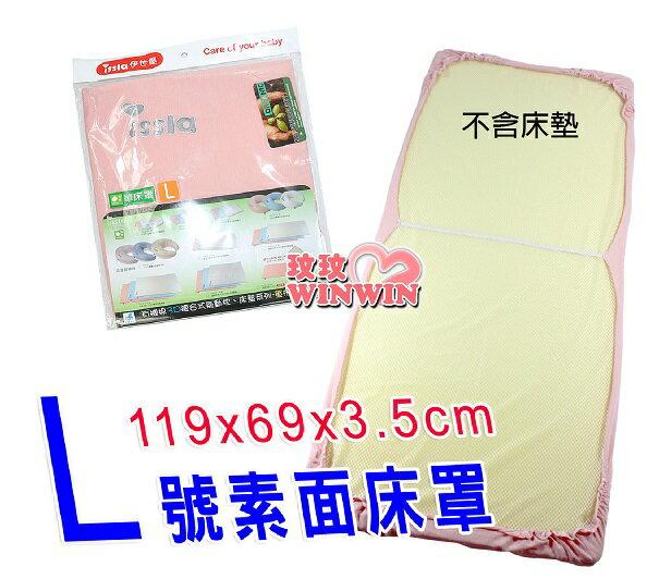 issla伊世樂 B-16 日規大床替換布套 「L號119*69*3.5cm適用」床罩/床包