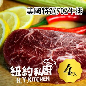 美國特選7OZ牛排196g^~4入、均勻的油花,香醇的牛肉風味,讓人食指大動 細緻香甜的口