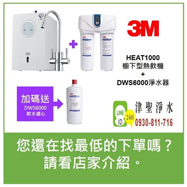 【拜託!懇請給小弟我一個服務的機會】DWS6000智型雙效淨水器+3MHEAT1000加熱器【賴ID:0930-811-716】