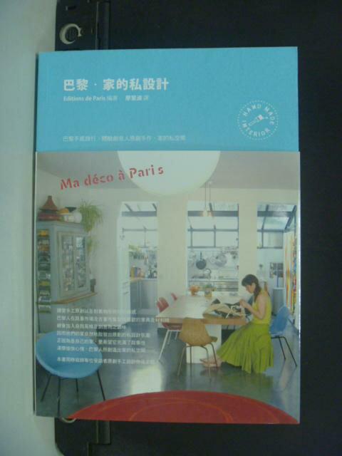 【書寶二手書T7/設計_LRA】巴黎.家的私設計_Editions de Paris