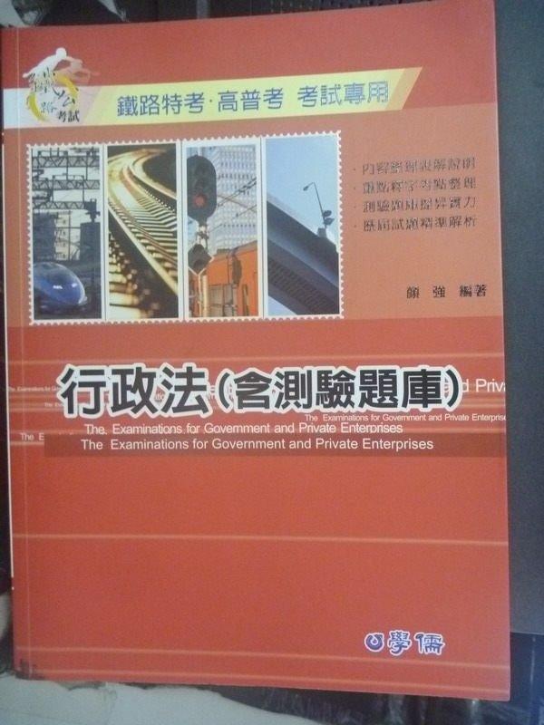 【書寶二手書T3/進修考試_WEI】鐵路高普-行政法(含測驗題庫)_顏強