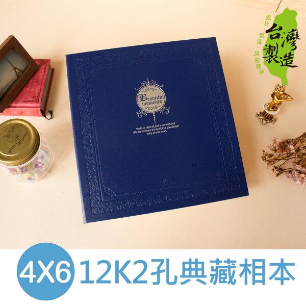 珠友PH-12100-3B12K2孔相本4X6200枚-典藏藍