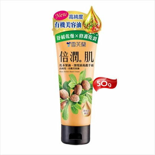 【冬季必備】雪芙蘭倍潤肌護手霜-50g(乳木果油) [53733]