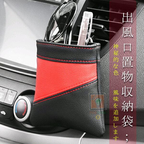 ORG《SD1479》汽車車用斜拼撞色出風口置物袋收納袋手機袋眼鏡袋零錢袋收納掛袋汽車用品