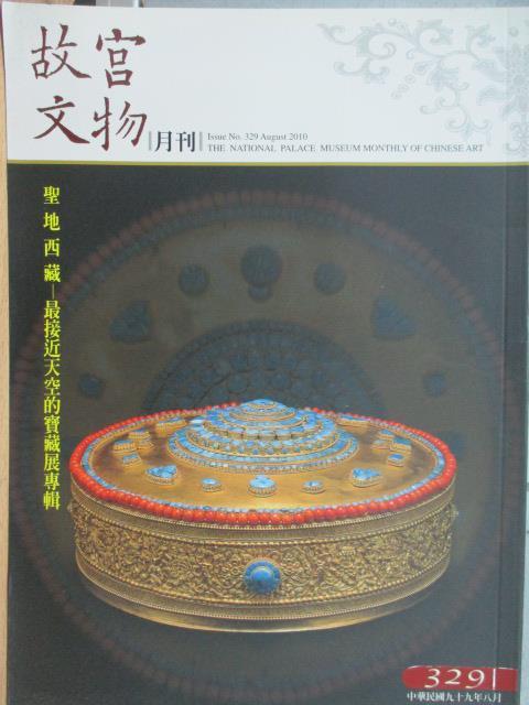 【書寶二手書T1/歷史_YKG】故宮文物_329期_聖地西藏-最接近天空的寶藏展專輯等