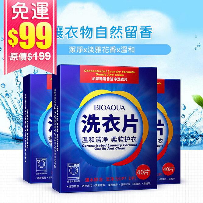 (99免運) BIOAQUA 淨香洗衣紙 (40片/盒) BJE7933