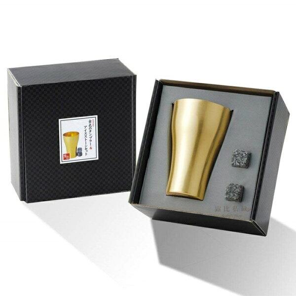 日本真空隔熱金色鋁杯附冰石350ml