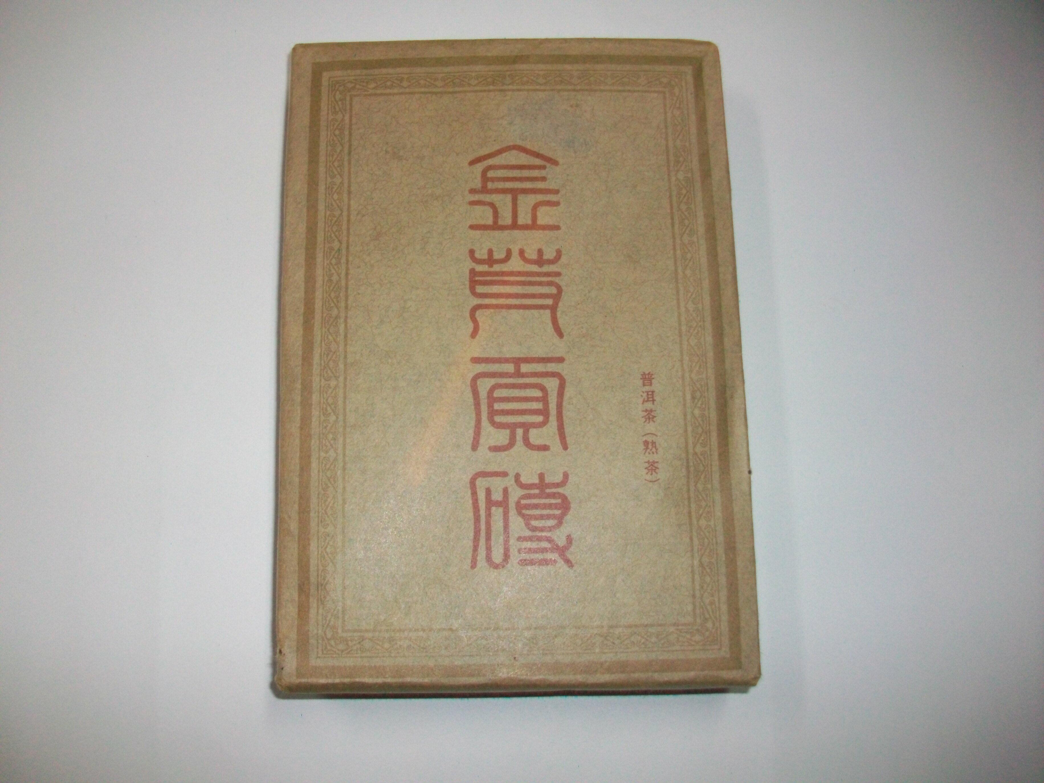 【玄砡茶業】頂級茶磚普洱貢茶(250g〉一片免運