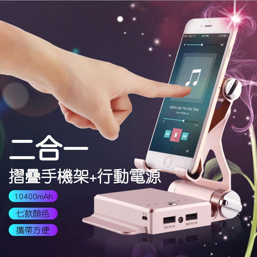 行動電源 + 手機架 新一代 多功能二合一手機支架 充電座 藍牙音響 手機懶人行動電源 10400毫安培