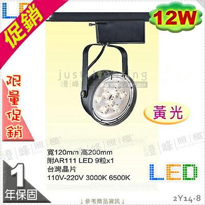 【LED軌道燈】LED AR111 12W。台灣晶片。黑款 黃光 商空首選 促銷中 ※【燈峰照極my買燈】#2Y14-8 - 限時優惠好康折扣