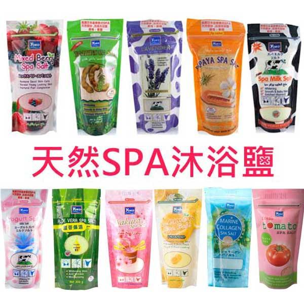 【 YOKO 】優菓 SPA 精油 雙效 乾式 去角質 泡浴鹽 300g 沐浴鹽 原裝進口