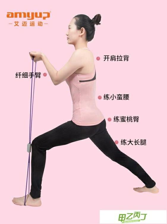 瑜伽器 8字拉力器瑜伽彈力帶健身男女開肩美背神器家用練肩膀多功能器材【快速出貨】