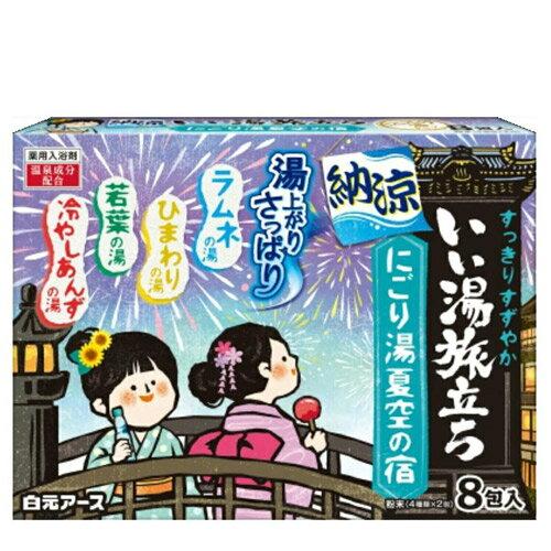 日本 白元 泡湯景點入浴劑 乳濁湯型 25g*8包入~納涼 夏空之宿✿