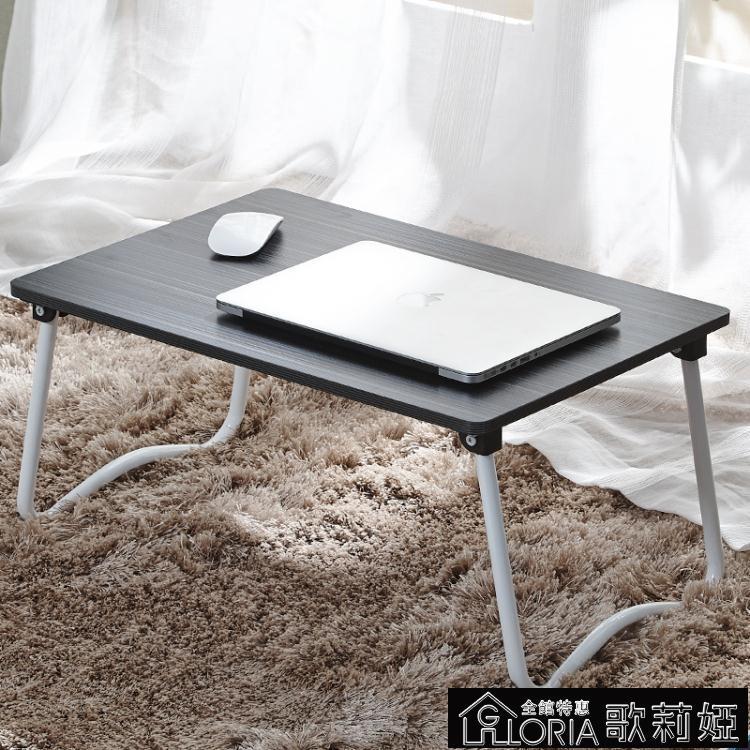 筆記本電腦桌做床上用懶人桌小桌子簡約可摺疊宿舍學習床上小書桌  【雙十二狂歡】