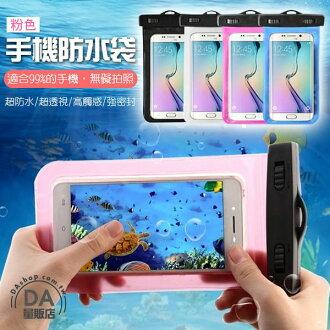 《3C任選三件9折》夏日玩水必備 可觸控 手機防水袋 防水包 防水掛袋 防水袋 兼容各尺寸手機 最大5.7吋 粉紅色
