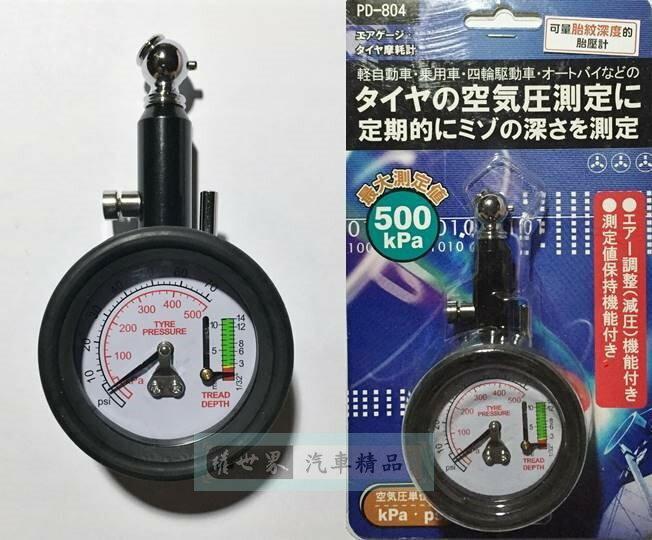 權世界@汽車用品 TAKUMI 圓型胎壓計 胎壓表+胎紋深度測量計 台灣製(最大測定值500kpa) PD-804