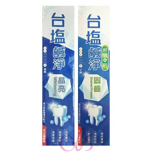 TAIYEN 台鹽 鹹淨牙膏 晶亮/固齒 輕鹽+鈣 150g 二款供選☆艾莉莎ELS☆
