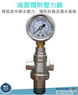 減壓閥附壓力錶/降低家中原水壓力,預防財損及漏水風險