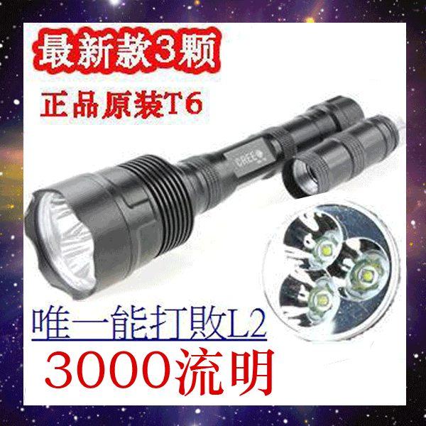 威富登LED照明 王中王 3顆T6手電筒 比HID亮大功率3T6 全配 流明3000 亮度超越L2 手提燈 探照燈 頭燈 投射燈 露營燈