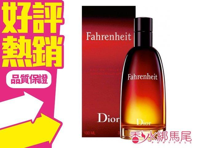 Christian Dior Fahrenheit 華氏溫度 男香 100ml◐香水綁馬尾◐