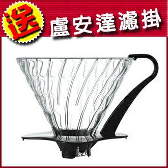 【哈利歐HARIO】玻璃咖啡濾杯 ★贈送盧安達濾掛(5入)★ V60 03 (黑色) 耐熱玻璃 VDG-03B