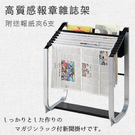 【日本林製作所】高質感報章/報紙 雜誌架/書報架/報刊架(附專利報夾)(MD-4)