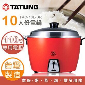 【TATUNG大同】10人份電鍋-朱紅色 TAC-10L-SR★贈檸檬酸電鍋清潔劑