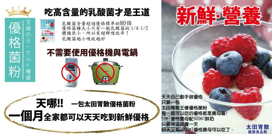 日本太田胃散 保健食品館 - 限時優惠好康折扣