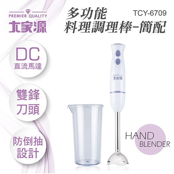 免運費 大家源 DC直流多功能手持式調理棒/料理棒/攪拌棒(簡配) TCY-6709