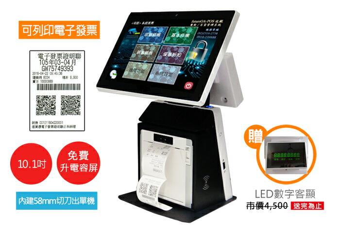 弘昌 futurePOS 10吋觸控主機+二聯式發票收銀機+錢櫃(搭配收銀程式) 內建WIFI功能 取代傳統發票機