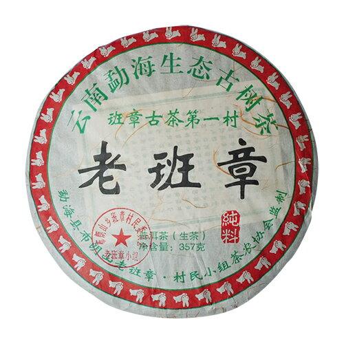 2014年老班章-普洱茶(生餅)(357g/片)