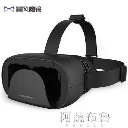 VR眼鏡 暴風魔鏡小D頭盔VR智慧眼鏡虛擬現實游戲電影高清3d眼鏡安卓通用 交換禮物