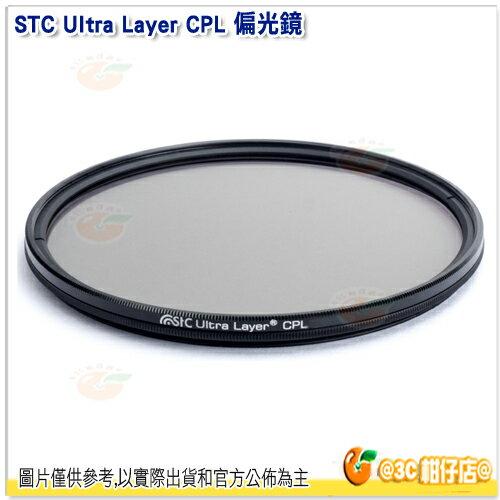 送蔡司拭鏡紙10張 STC Ultra Layer CPL 偏光鏡 82mm 82 保護鏡 濾鏡 公司貨 一年保固  不輸 德國 B+W HOYA 高cp值 - 限時優惠好康折扣