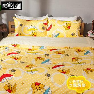 床包 / 雙人【維尼飄飄樂】含兩件枕套,迪士尼系列,磨毛多工法處理,戀家小舖台灣製
