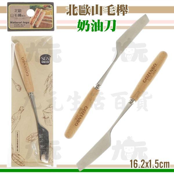 【九元生活百貨】北歐山毛櫸奶油刀#304不鏽鋼抹刀果醬刀木柄餐具