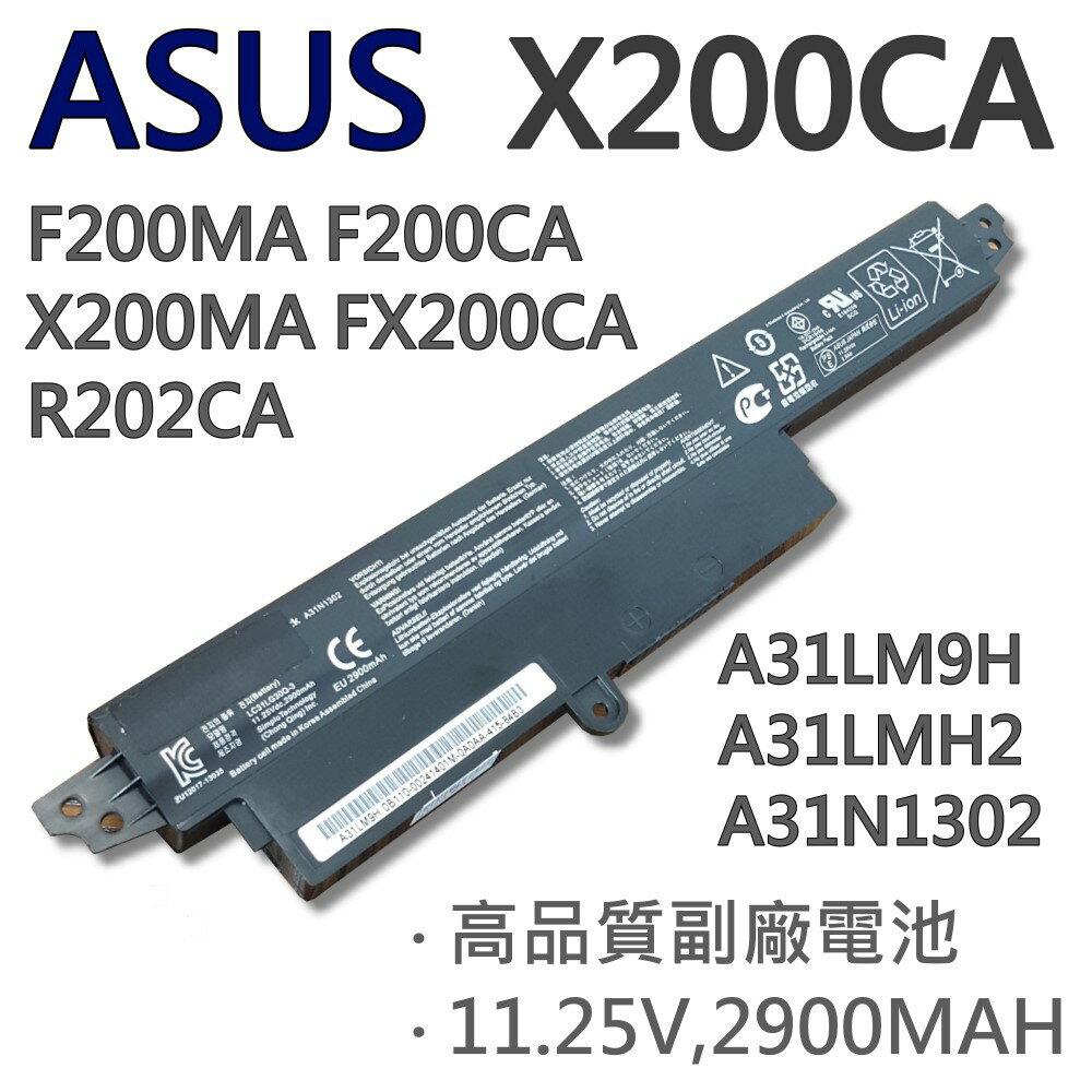 ASUS 華碩 X200CA 3芯 日系電芯 電池 A31N1302 A31LM9H A3