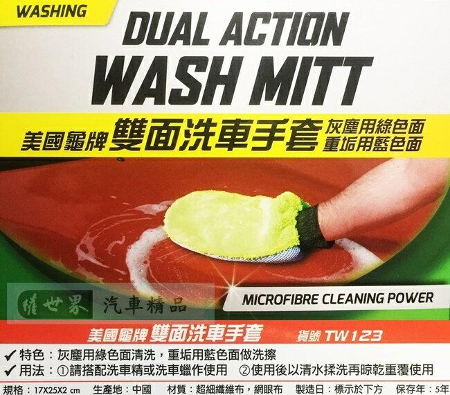 權世界@汽車用品 美國龜牌Turtle Wax 車身清潔擦拭雙面超細纖維 洗車手套 TW123