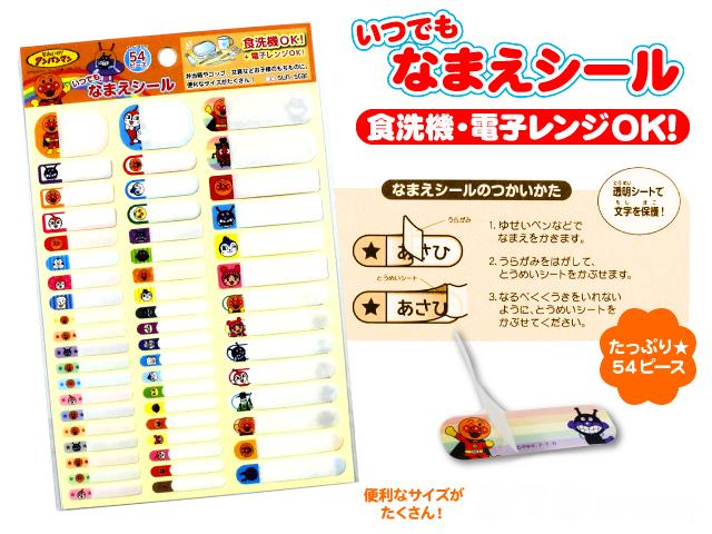 日本製 Sun-Star 麵包超人 防水姓名貼 54入/張 可機洗 自黏標籤貼 貼紙*夏日微風*