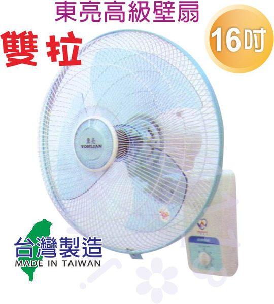 工廠、小吃、營業空間專用~【東亮】16吋(雙拉)高級壁扇 S-1685H