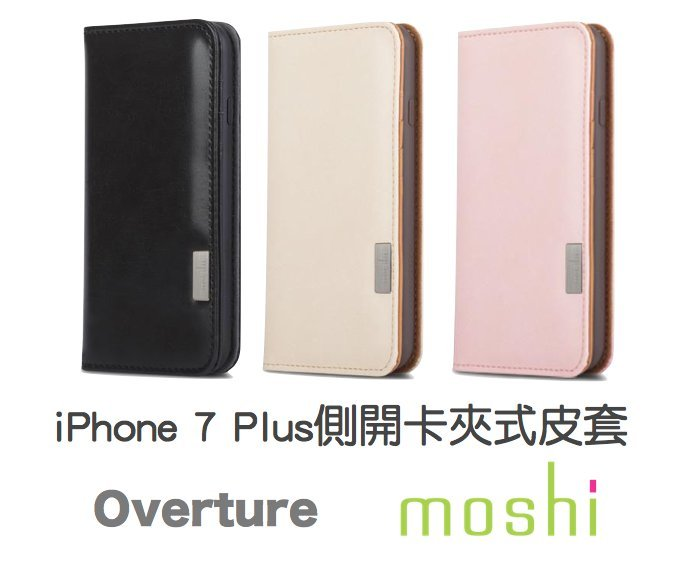 moshi Overture for iPhone 7 Plus (5.5吋) 側開 卡夾型 保護套