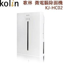 【歌林】微電腦電子除濕機/小坪數適用KJ-HC02 保固免運-隆美家電