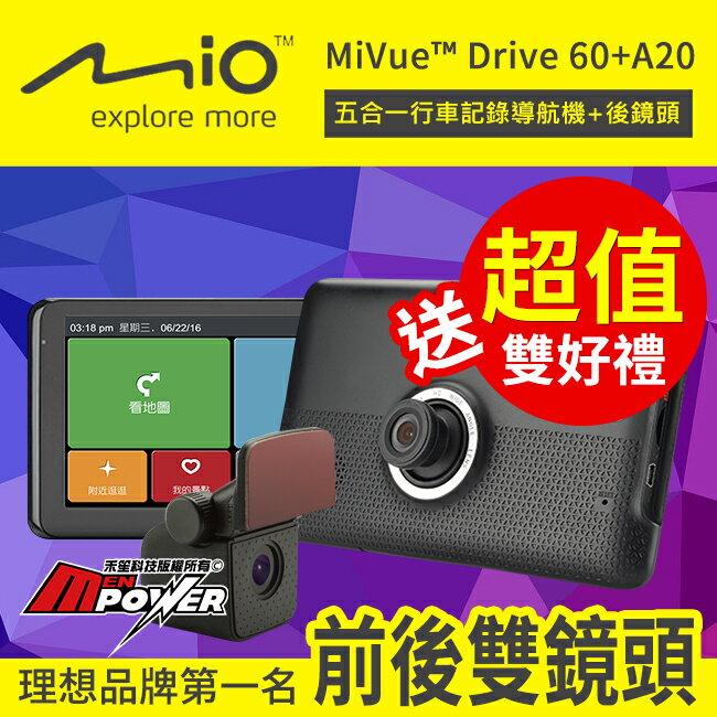 禾笙科技【送矽膠底盤+胎壓檢測錶】Mio MiVue Drive 60 五合一行車記錄導航機+後鏡頭 內附16G記憶卡