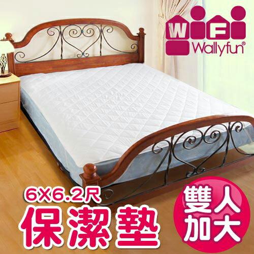 WallyFun 保潔墊 - 加大雙人床(單片標準款)6尺X6.2尺 ★台灣製造,採用遠東紡織聚酯棉★