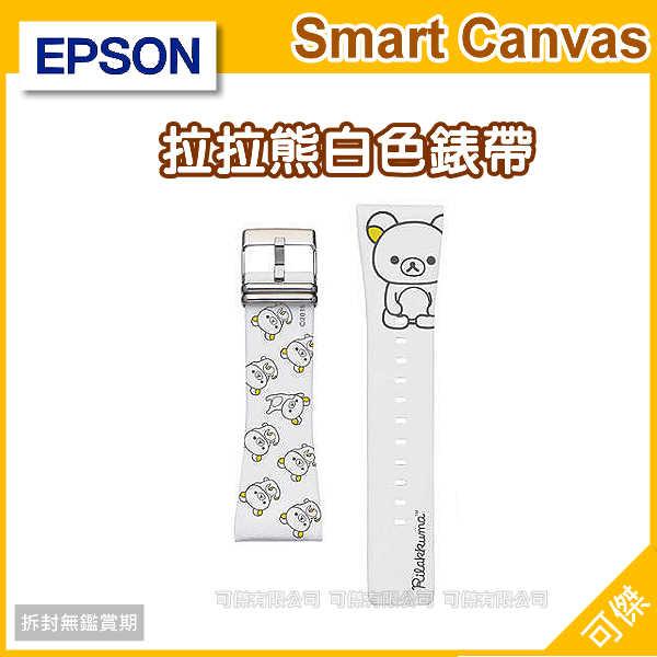 可傑  EPSON  Smart Canvas  Rilakkuma White Band  拉拉熊  錶帶 白色  圖案可愛  公司貨